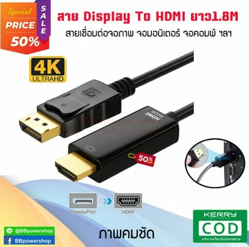 display-to-hdmi-01