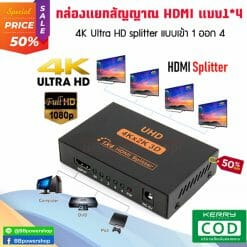 4K HDMI Splitter 1*4