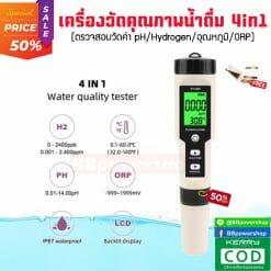 เครื่องวัดคุณภาพน้ำดื่ม4in1-08