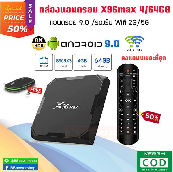 x96max plus 4/64GB