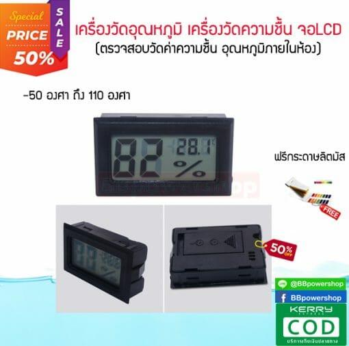 เครื่องวัดอุณหภูมิห้อง