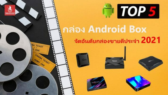 top android box