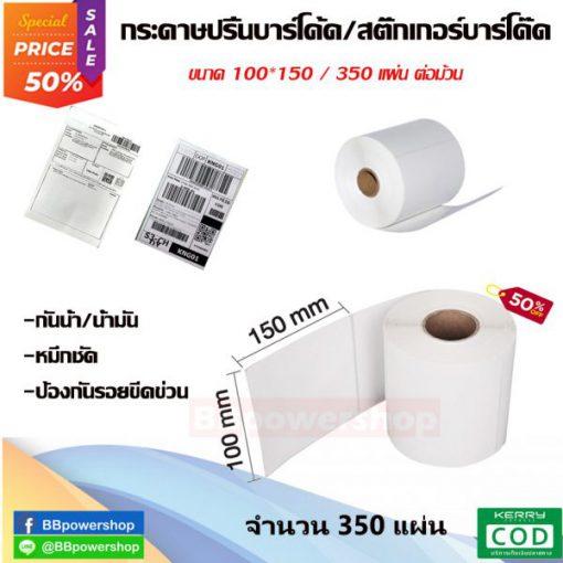 thermalpaper
